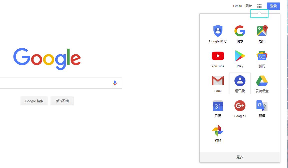 Google 首页的CSS三角形